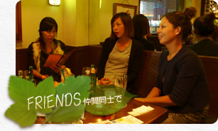 FRIENDS 仲間同士で